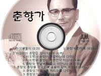 동초 김연수의 판소리 ...